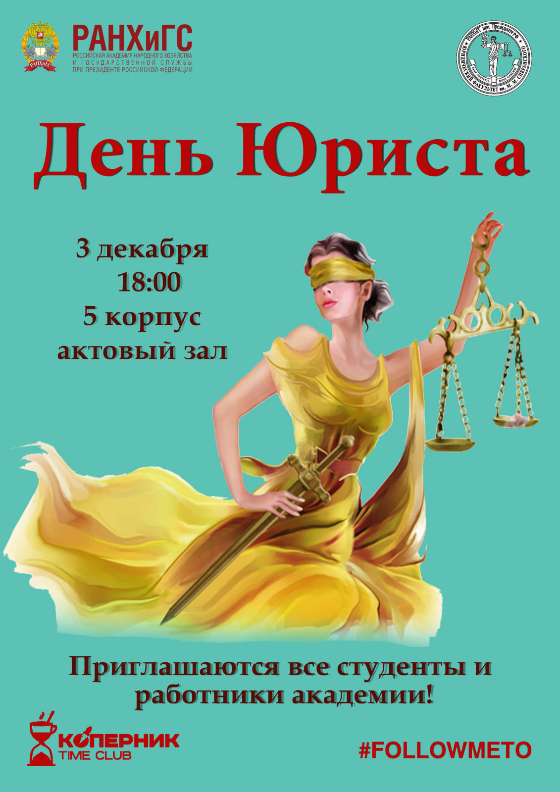 Поздравление с днём юриста студенту