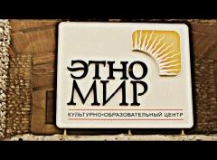 ЭтноМир - живой музей