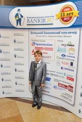 13 лет банкир ру