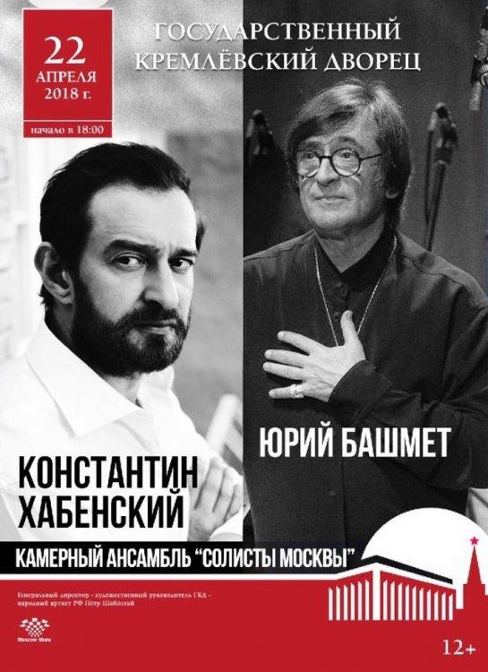 афиша Башмет-Хабенский.jpeg