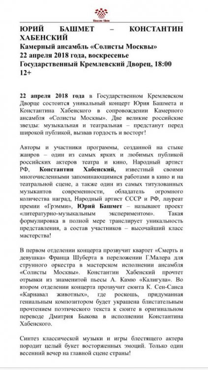 описание Хабенский Башмет.jpeg